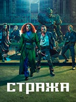 Сериал Стража / The Watch 1 сезон смотреть онлайн